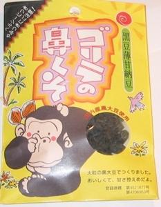 Gorillaboogers